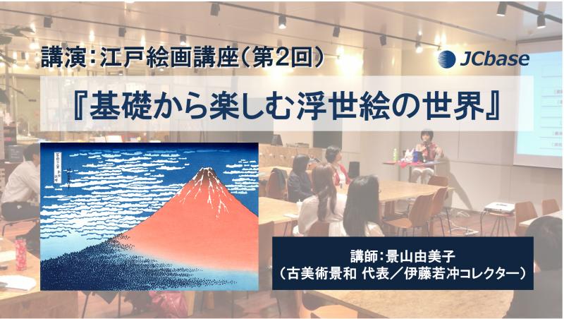 【4/23(火)】江戸絵画講座(第2回)『基礎から楽しむ浮世絵の世界』 ※開催終了