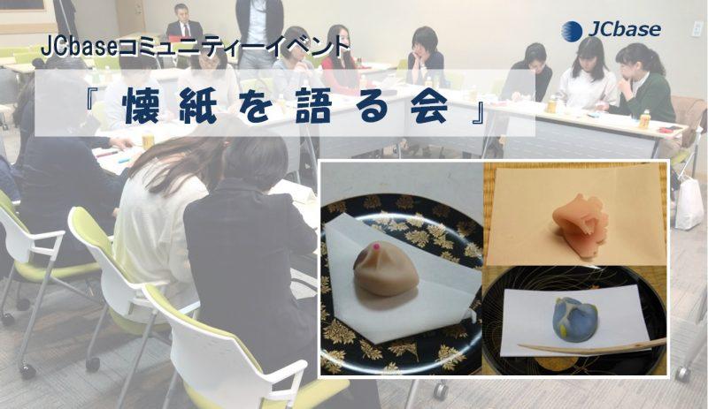 【4/19(金)】『懐紙を語る会』 ※開催終了