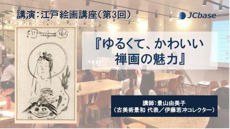 【6/28(金)】江戸絵画講座(第3回)『ゆるくて、かわいい禅画の魅力』 【開催終了】