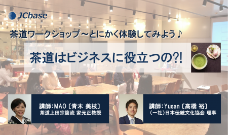【6/4(火)】茶道ワークショップ〜とにかく体験してみよう~茶道はビジネスに役立つの?! 【開催終了】