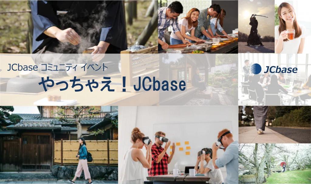 【11/28(木)】やっちゃえ!JCbase【開催終了】