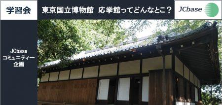 【1/17(金)】東京国立博物館 応挙館ってどんなとこ?【開催終了】