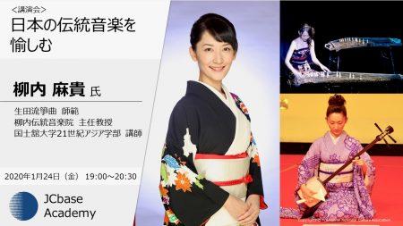 【1/24(金)】日本の伝統音楽を愉しむ【開催終了】