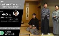 【2/28(金)】Shall we Kimono?(第2回)~着物で男前1.5倍UP~【開催終了】