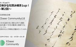 【開催中止】【4/3(金)】変体かなを読み解き1up!第2回