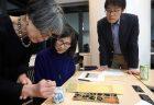 世界初(?)のICT茶会を開催!