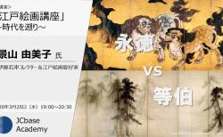 【開催中止】【3/25(水)】江戸絵画講座(第5回) ~時代を遡り~