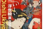 "Chanoyu Life in NY ""Nippon Cha Samurai Tea Ceremony"""