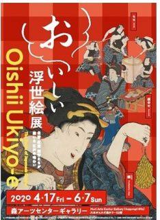 「おいしい浮世絵展」~北斎 広重 国芳たちが描いた江戸の味わい~ 2020 年 7 月 15 日(水)より、森アーツセンターギャラリーにて開催