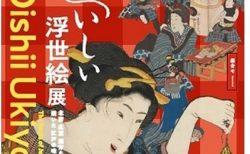 「おいしい浮世絵展」~北斎 広重 国芳たちが描いた江戸の味わい~ 2020 年 4 月 17 日(金)より、森アーツセンターギャラリーにて開催