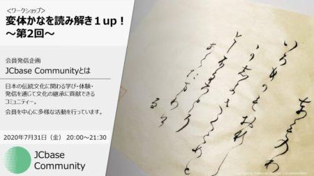 【7/31(金)】変体かなを読み解き1up!第2回